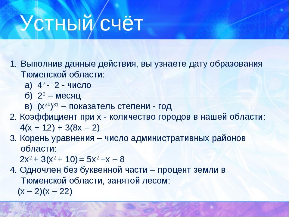Устный счёт Выполнив данные действия, вы узнаете дату образования Тюменской о...