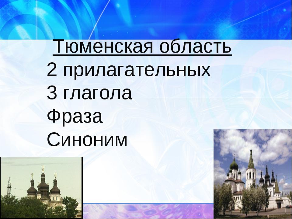 Тюменская область 2 прилагательных 3 глагола Фраза Синоним