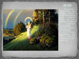 Леля (Ляля) - богиня весны, дочь богини красоты, любви и плодородия Лады. Со