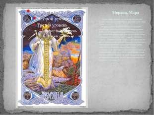 Морана (Мара, Морена) - могучее и грозное Божество, Богиня Зимы и Смерти, же