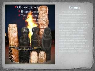 C древних времен наши предки изображали образы различных богов. Изображения