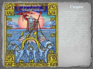 Сварог, он же Святовит - сын Рода, бог неба, родоначальник богов природных с