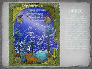 Велес — один из величайших богов древнего мира. Его главным деянием стало то