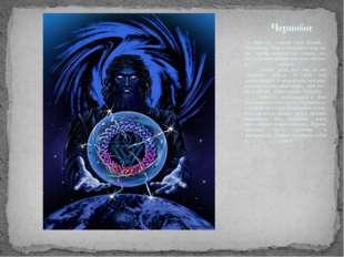 Чернобог (черный Змей, Кощей) – Повелитель Тьмы и Пекельного царства. Бог хо