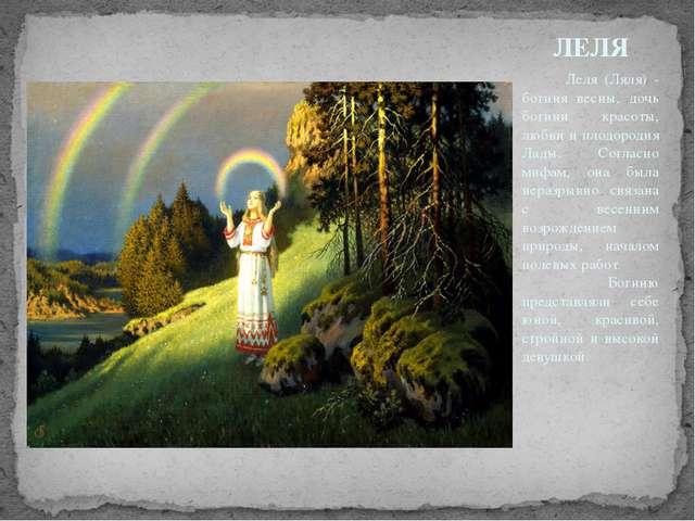 Леля (Ляля) - богиня весны, дочь богини красоты, любви и плодородия Лады. Со...