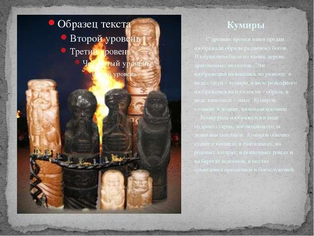 C древних времен наши предки изображали образы различных богов. Изображения...