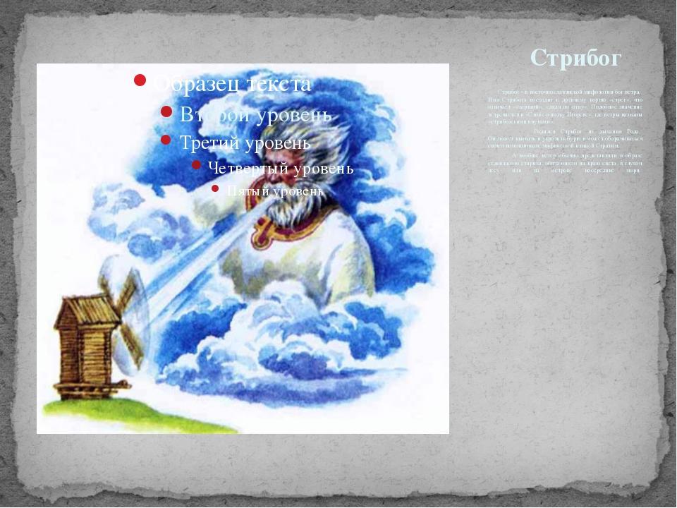 Стрибог - в восточнославянской мифологии бог ветра. Имя Стрибога восходит к...