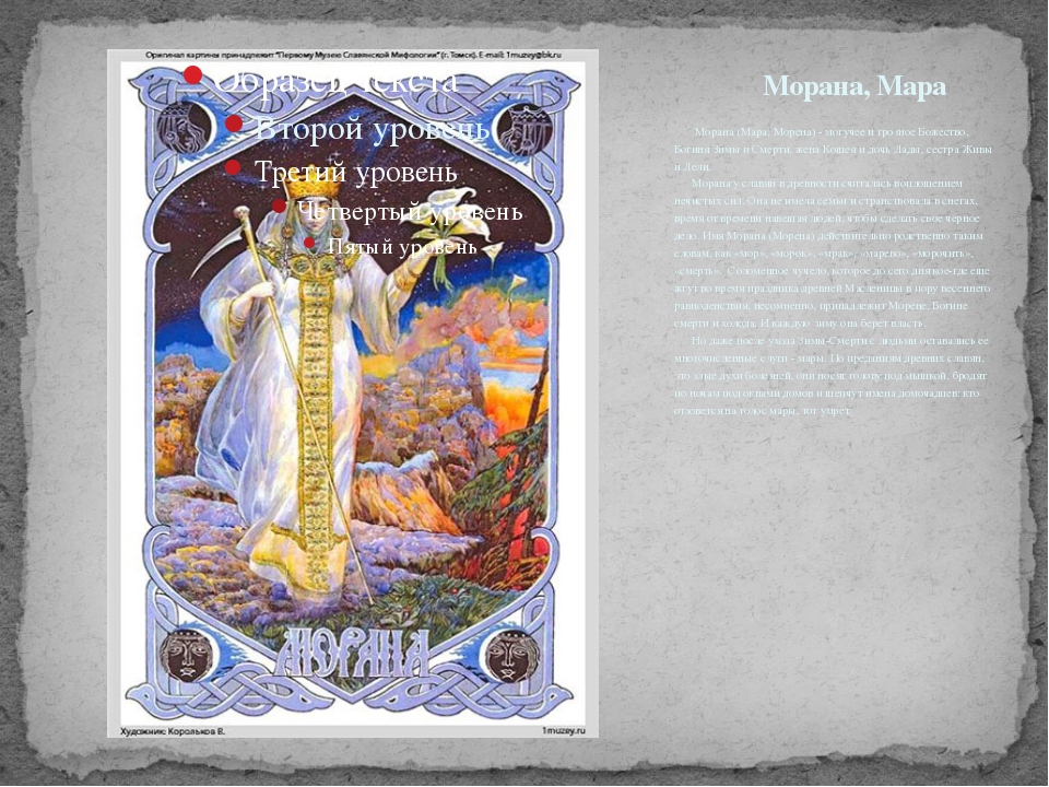 Морана (Мара, Морена) - могучее и грозное Божество, Богиня Зимы и Смерти, же...