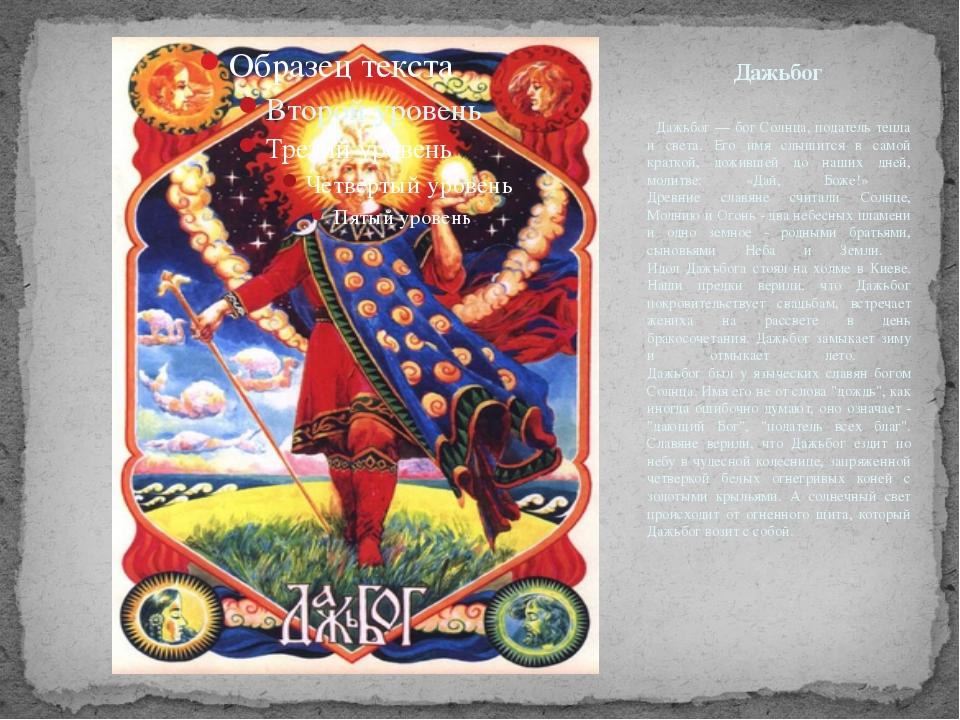Дажьбог — бог Солнца, податель тепла и света. Его имя слышится в самой кратк...