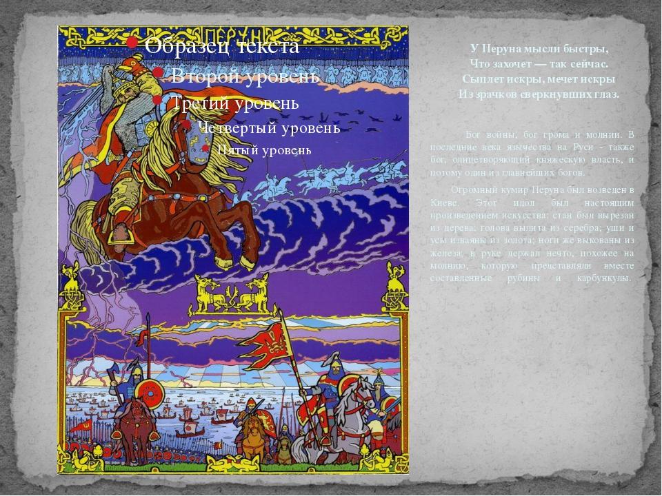 Бог войны, бог грома и молнии. В последние века язычества на Руси - также бо...