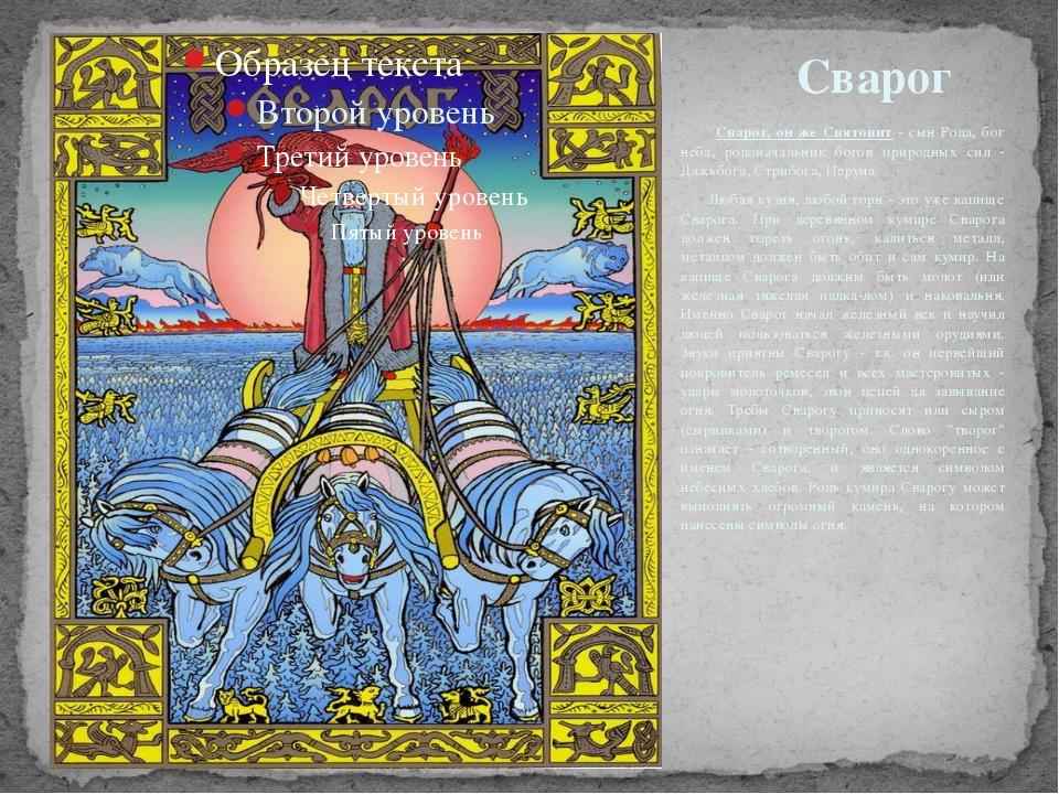 Сварог, он же Святовит - сын Рода, бог неба, родоначальник богов природных с...