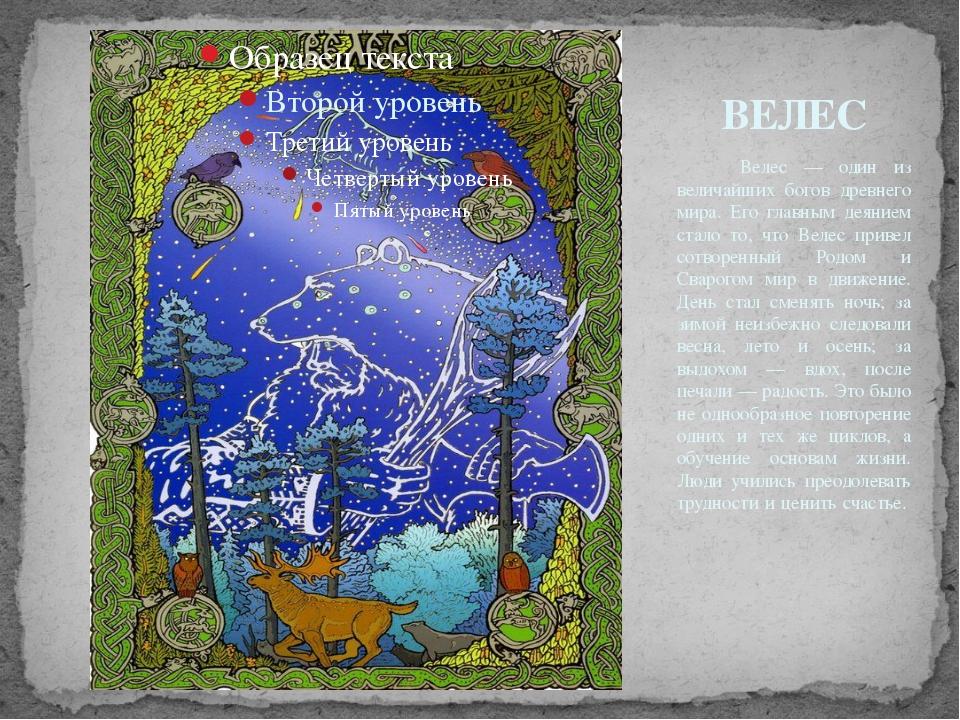 Велес — один из величайших богов древнего мира. Его главным деянием стало то...