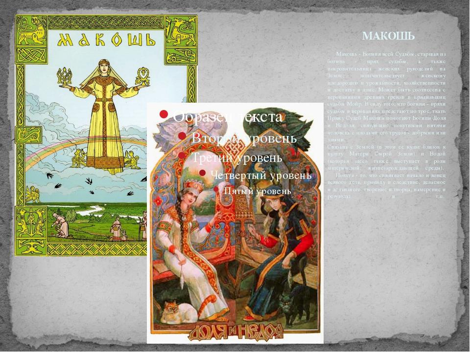 Макошь - Богиня всей Судьбы, старшая из богинь - прях судьбы, а также покров...
