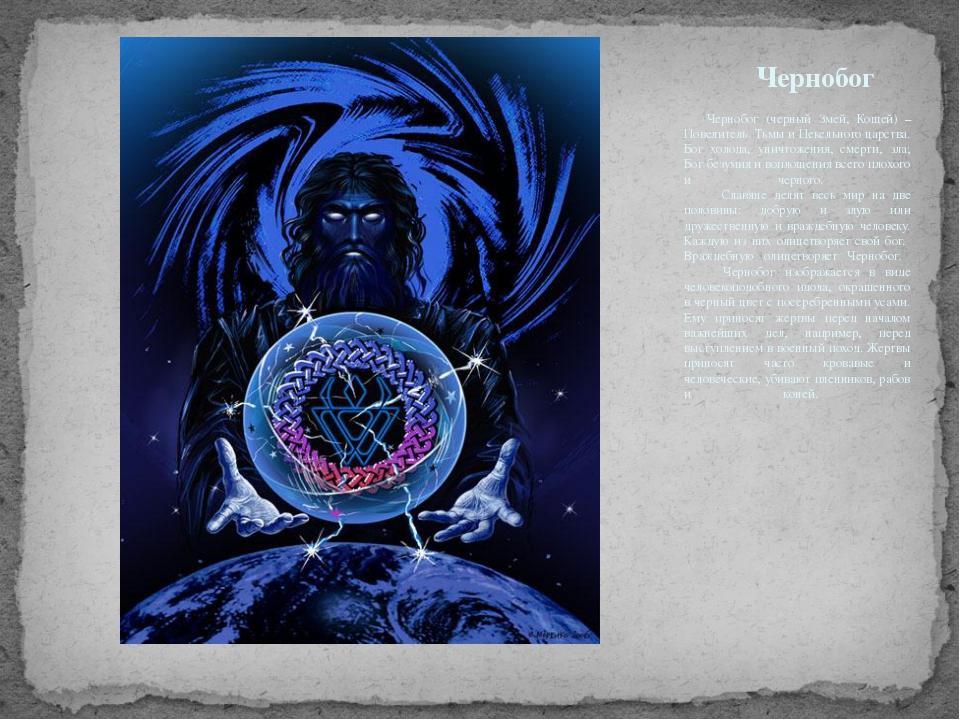 Чернобог (черный Змей, Кощей) – Повелитель Тьмы и Пекельного царства. Бог хо...