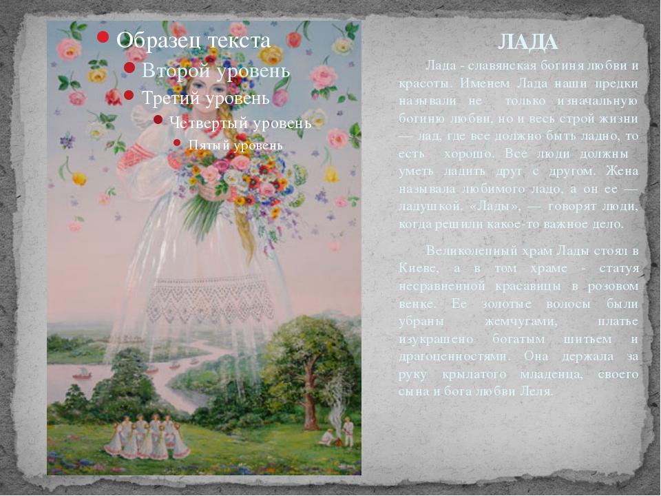 Лада - славянская богиня любви и красоты. Именем Лада наши предки называли н...