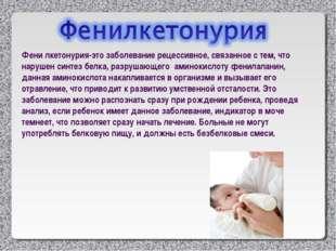 Фени лкетонурия-это заболевание рецессивное, связанное с тем, что нарушен син