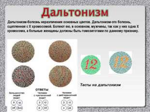 Дальтонизм-болезнь неразличения основных цветов. Дальтонизм-это болезнь, сцеп