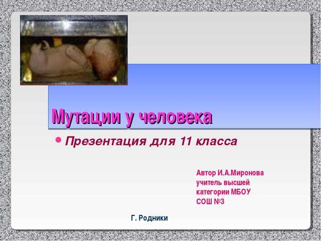 Мутации у человека Презентация для 11 класса Автор И.А.Миронова учитель высше...