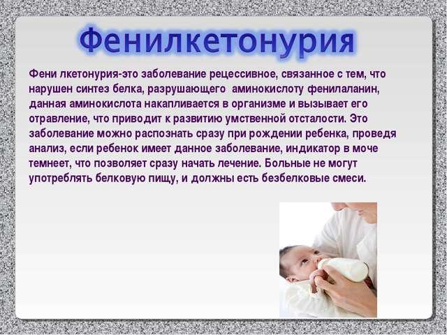Фени лкетонурия-это заболевание рецессивное, связанное с тем, что нарушен син...