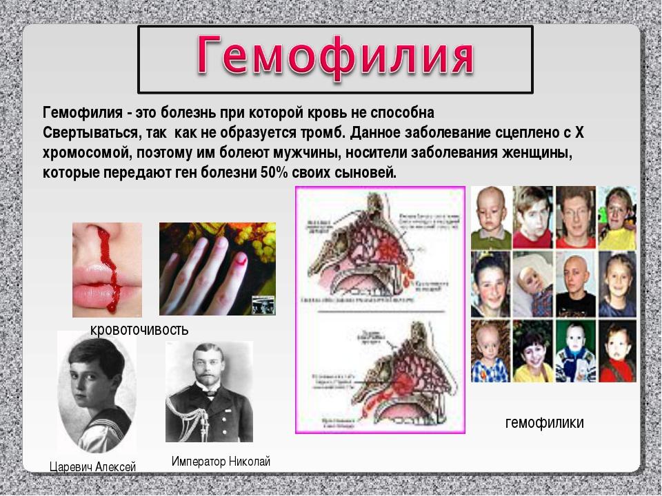 Гемофилия - это болезнь при которой кровь не способна Свертываться, так как н...