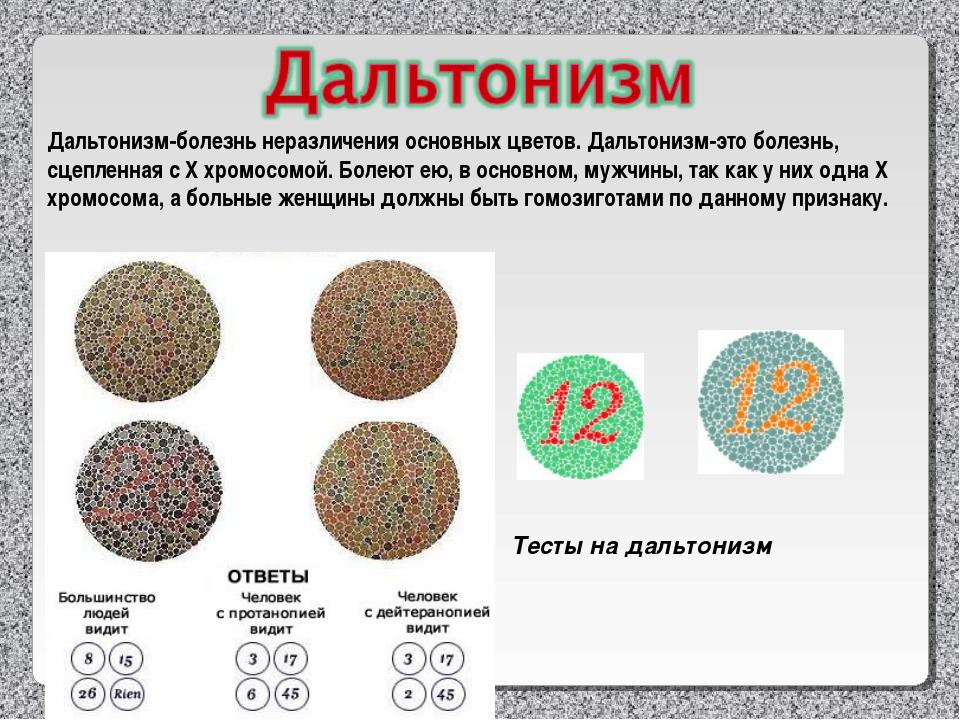 Дальтонизм-болезнь неразличения основных цветов. Дальтонизм-это болезнь, сцеп...