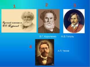 4 3 2 1 В.Г.Короленко Н.В.Гоголь А.П. Чехов