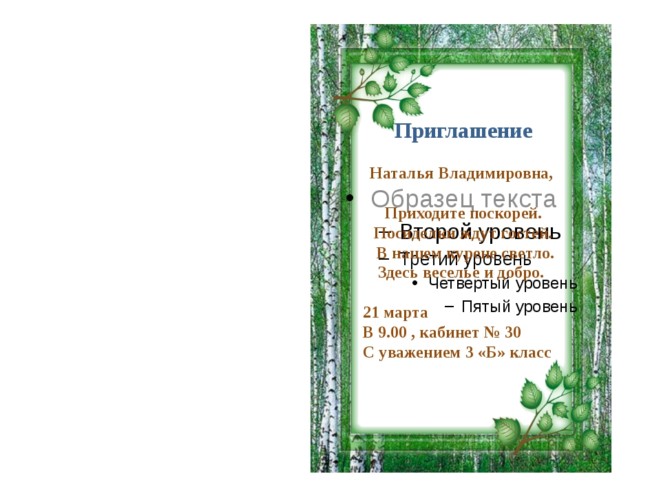 Приглашение Наталья Владимировна, Приходите поскорей. Посиделки ждут гостей....