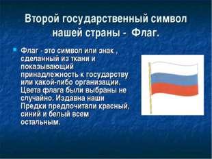 Второй государственный символ нашей страны - Флаг. Флаг - это символ или знак