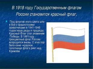 В 1918 году Государственным флагом России становится красный флаг. Под флагом