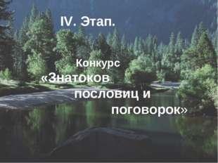 Конкурс «Знатоков пословиц и поговорок» IV. Этап.