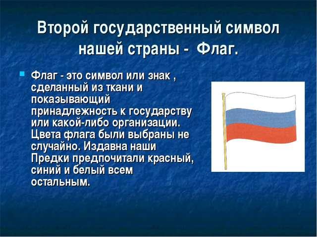 Второй государственный символ нашей страны - Флаг. Флаг - это символ или знак...