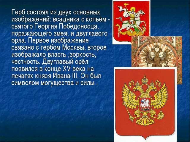 Герб состоял из двух основных изображений: всадника с копьём - святого Георги...