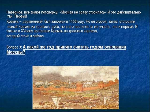 Наверное, все знают поговорку: «Москва не сразу строилась» И это действительн...