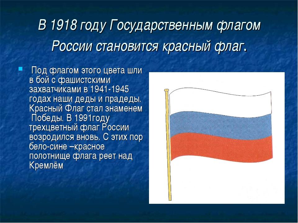 В 1918 году Государственным флагом России становится красный флаг. Под флагом...