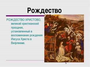 Рождество РОЖДЕСТВО ХРИСТОВО, великий христианский праздник, установленный в