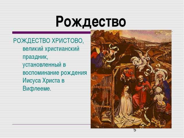 Рождество РОЖДЕСТВО ХРИСТОВО, великий христианский праздник, установленный в...