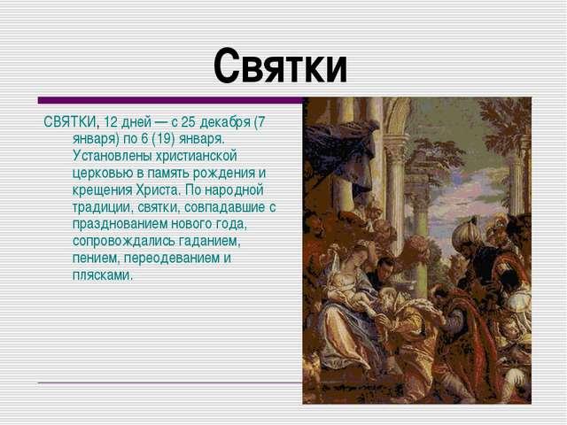 Святки СВЯТКИ, 12 дней — с 25 декабря (7 января) по 6 (19) января. Установлен...