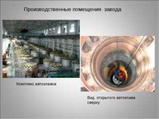 Вид открытого автоклава сверху Комплекс автоклавов Производственные помещения