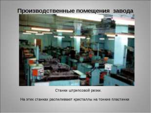 Производственные помещения завода Станки штрипсовой резки. На этих станках ра