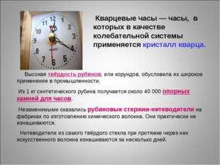 Кварцевые часы — часы, в которых в качестве колебательной системы применяетс