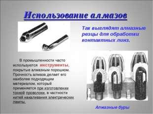 Использование алмазов Так выглядят алмазные резцы для обработки контактных ли