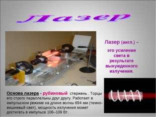 . Лазер (англ.) – это усиление света в результате вынужденного излучения. Осн