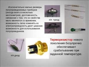 Исключительно малые размеры полупроводниковых приборов (иногда всего в неско