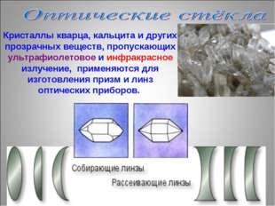 Кристаллы кварца, кальцита и других прозрачных веществ, пропускающих ультрафи