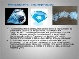 Анизотропия монокристаллов заключается в зависимости их физических свойст
