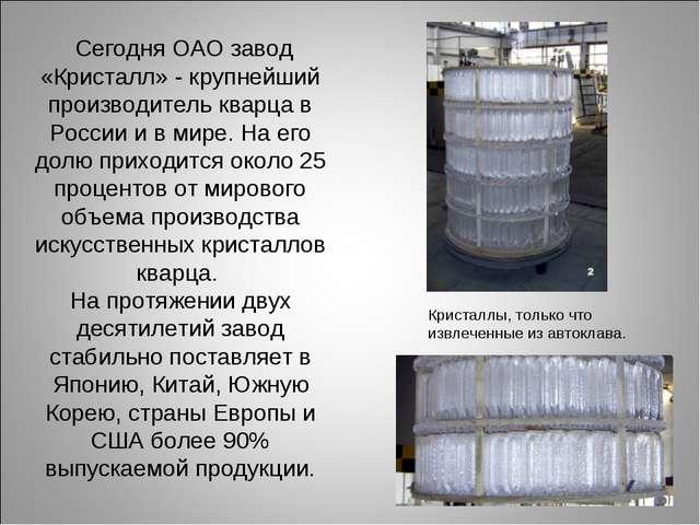Сегодня ОАО завод «Кристалл» - крупнейший производитель кварца в России и в...