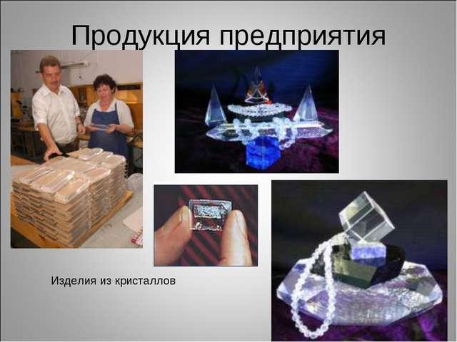 Продукция предприятия Изделия из кристаллов