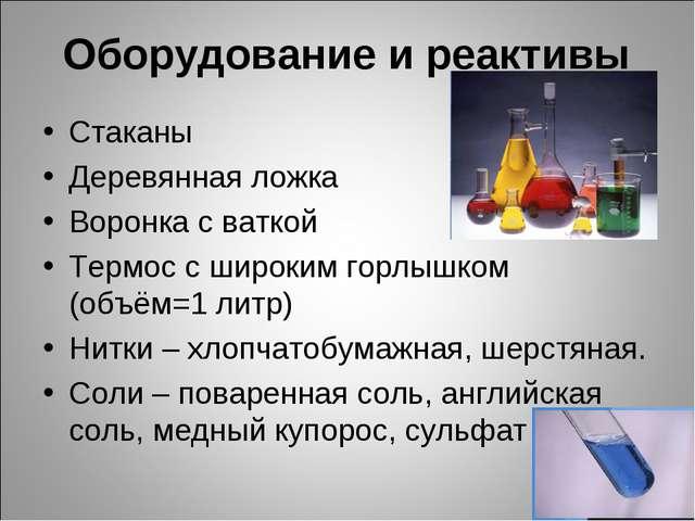 Оборудование и реактивы Стаканы Деревянная ложка Воронка с ваткой Термос с ши...