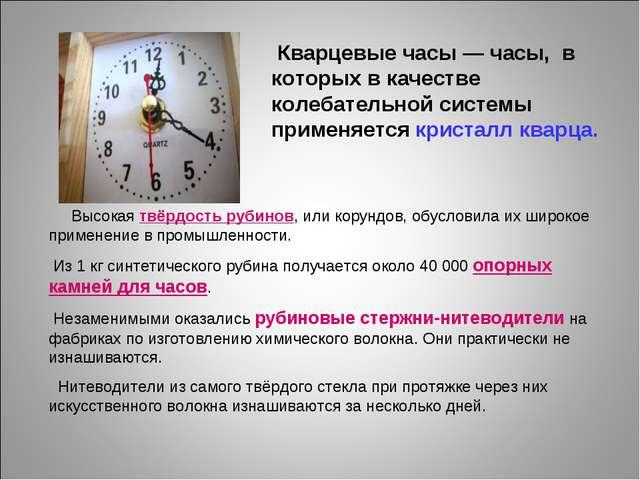Кварцевые часы — часы, в которых в качестве колебательной системы применяетс...