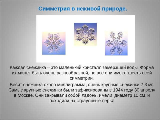 Симметрия в неживой природе. Каждая снежинка – это маленький кристалл замерзш...